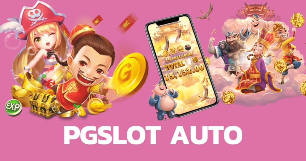 เกมสล็อต PG Slot Auto เทคนิคทำกำไร